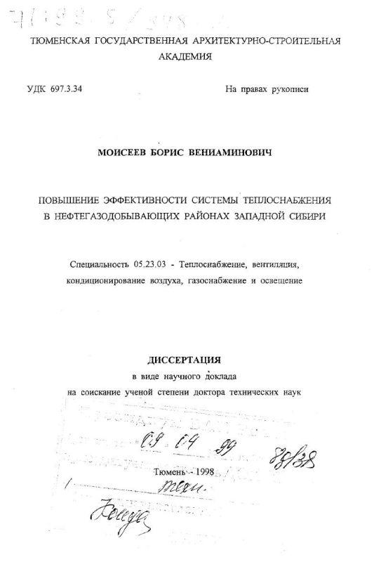 Титульный лист Повышение эффективности системы теплоснабжения в нефтедобывающих районах Западной Сибири
