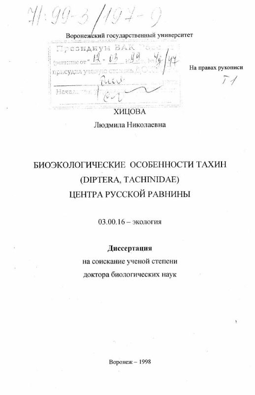 Титульный лист Биоэкономические особенности тахин (Diptera, Tachinidae) Центра Русской равнины