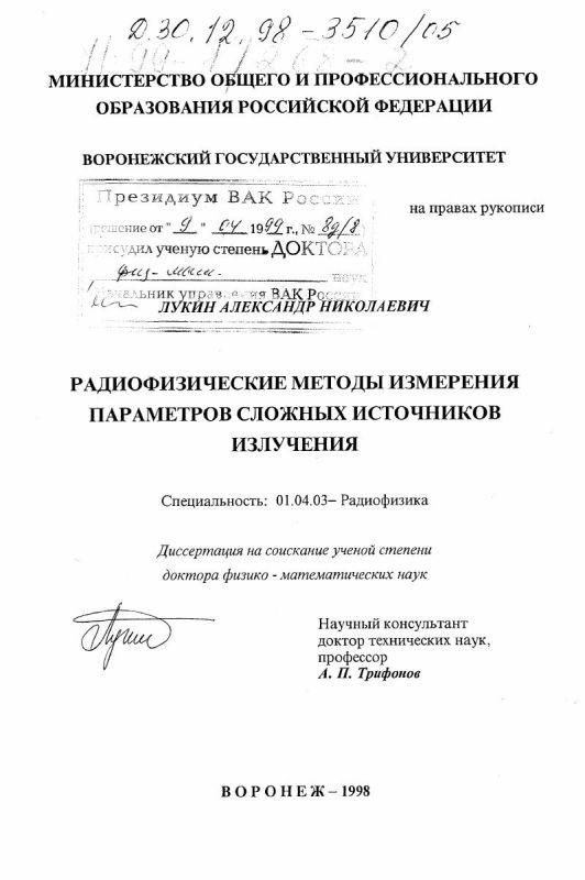 Титульный лист Радиофизические методы измерения параметров сложных источников излучения