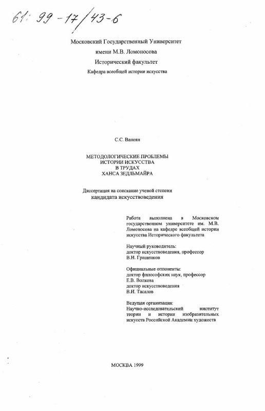 Титульный лист Методологические проблемы истории искусства в трудах Ханса Зедльмайра