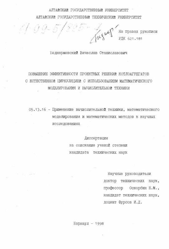 Титульный лист Повышение эффективности проектных решений котлоагрегатов с естественной циркуляцией с использованием математического моделирования и вычислительной техники