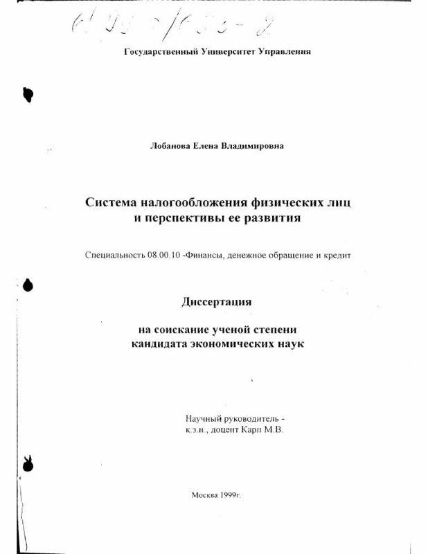 Титульный лист Система налогообложения физических лиц и перспективы ее развития