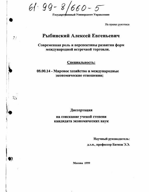 Титульный лист Современная роль и перспективы развития международной встречной торговли