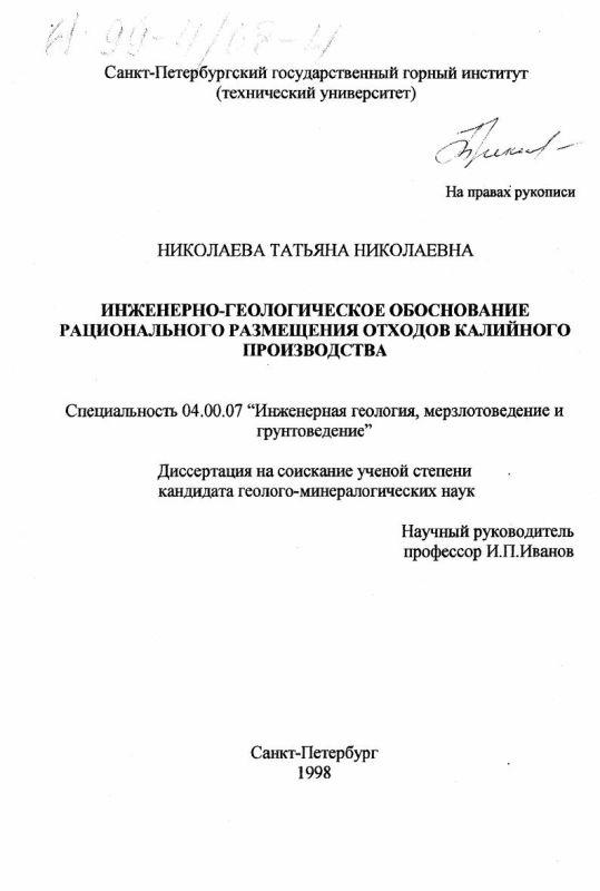 Титульный лист Инженерно-геологическое обоснование рационального размещения отходов калийного производства
