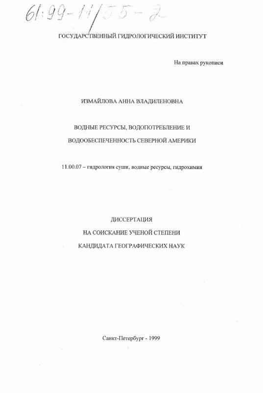Титульный лист Водные ресурсы, водопотребление и водообеспеченность Северной Америки