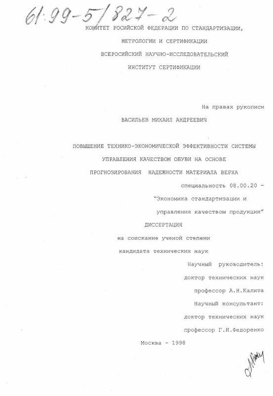 Титульный лист Повышение технико-экономической эффективности системы управления качеством обуви на основе прогнозирования надежности материала верха