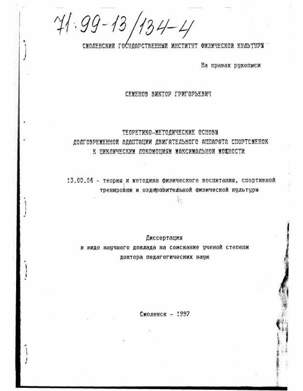 Титульный лист Теоретико-методологические основы долговременной адаптации двигательного аппарата спортсменок к циклическим локомоциям максимальной мощности