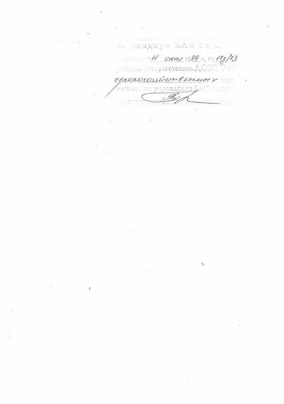 Титульный лист Агроэкологическая оптимизация систем земледелия Центрального района Нечерноземной зоны России