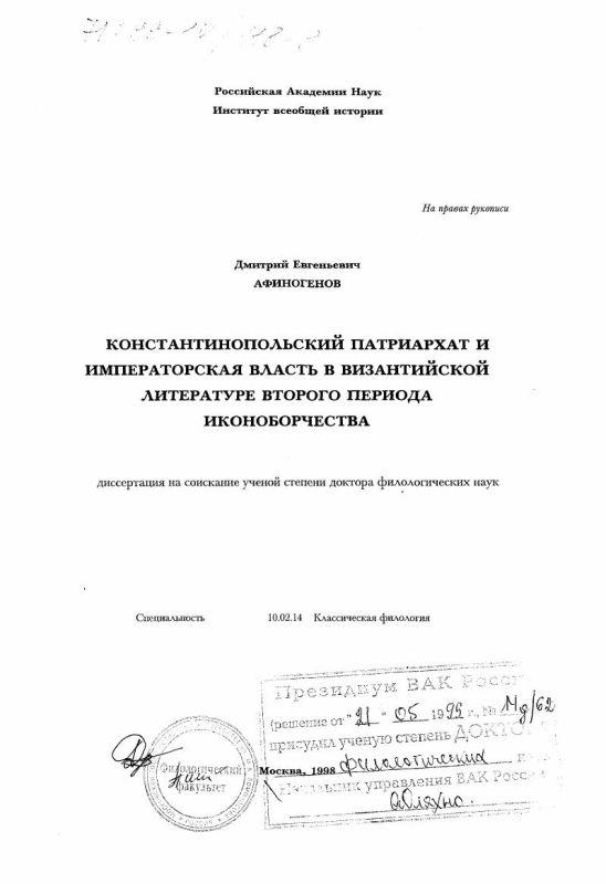 Титульный лист Константинопольский патриархат и императорская власть в византийской литературе второго периода иконоборчества