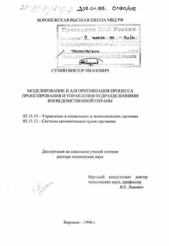 Титульный лист Моделирование и алгоритмизация процесса проектирования и управления подразделениями вневедомственной охраны