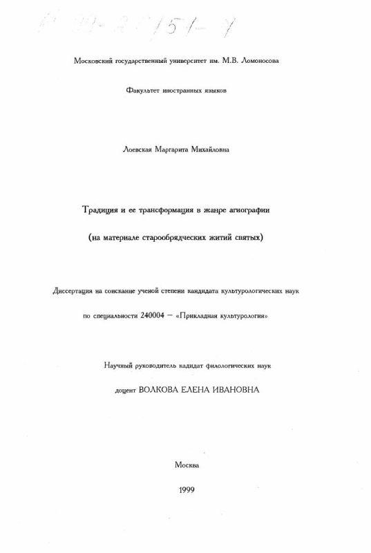 Титульный лист Традиция и ее трансформация в жанре агиографии : На материале старообрядческих житий святых