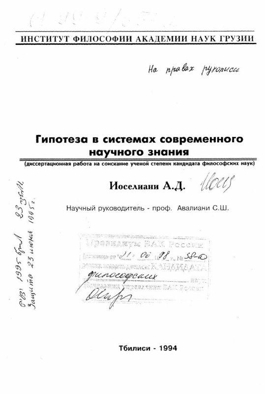 Титульный лист Гипотеза в системах современного научного знания