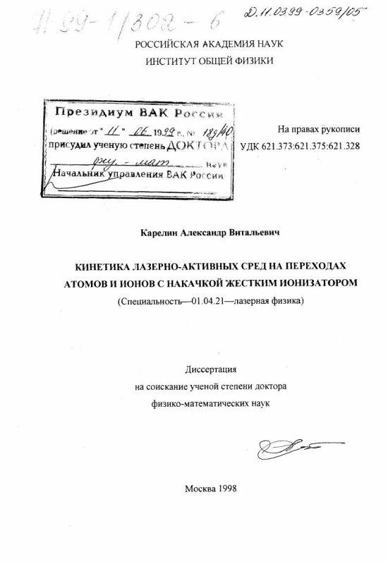 Титульный лист Кинетика лазерно-активных сред на переходах атомов и ионов с накачкой жестким ионизатором