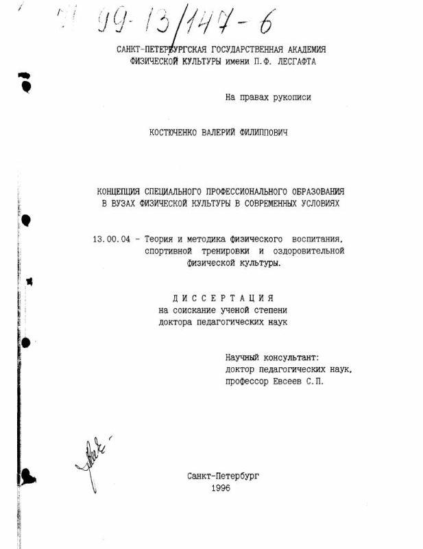 Титульный лист Концепция специального профессионального образования в вузах физической культуры в современных условиях