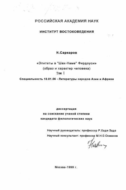 """Титульный лист Эпитеты в """"Шах-наме"""" Фирдоуси : Образ и характер человека"""