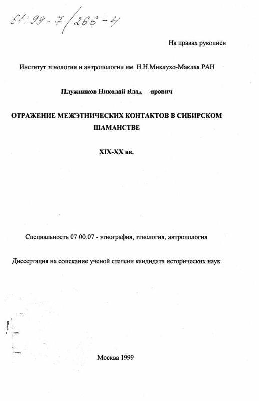 Титульный лист Отражение межэтнических контактов в сибирском шаманстве XIX-XX вв.