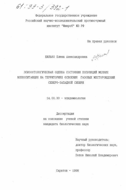 Титульный лист Эпизоотологическая оценка состояния популяций мелких млекопитающих на территориях освоения газовых месторождений северо-западной Сибири