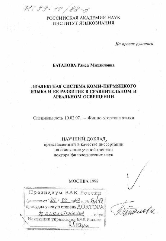 Титульный лист Диалектная система коми-пермяцкого языка и ее развитие в сравнительном и ареальном освещении