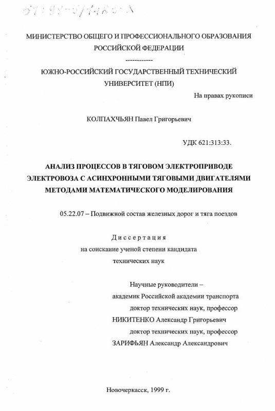 Титульный лист Анализ процессов в тяговом электроприводе электровоза с асинхронными тяговыми двигателями методами математического моделирования