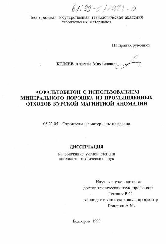 Титульный лист Асфальтобетон с использованием минерального порошка из промышленных отходов Курской магнитной аномалии