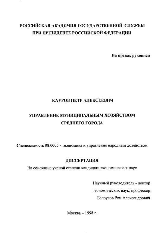 Титульный лист Управление муниципальным хозяйством среднего города