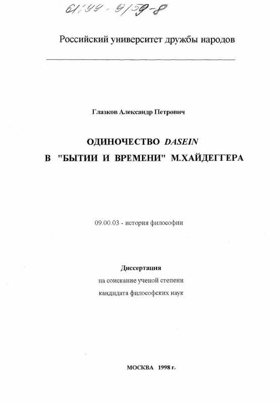 """Титульный лист Одиночество Dasein в """"Бытии и времени"""" М. Хайдеггера"""