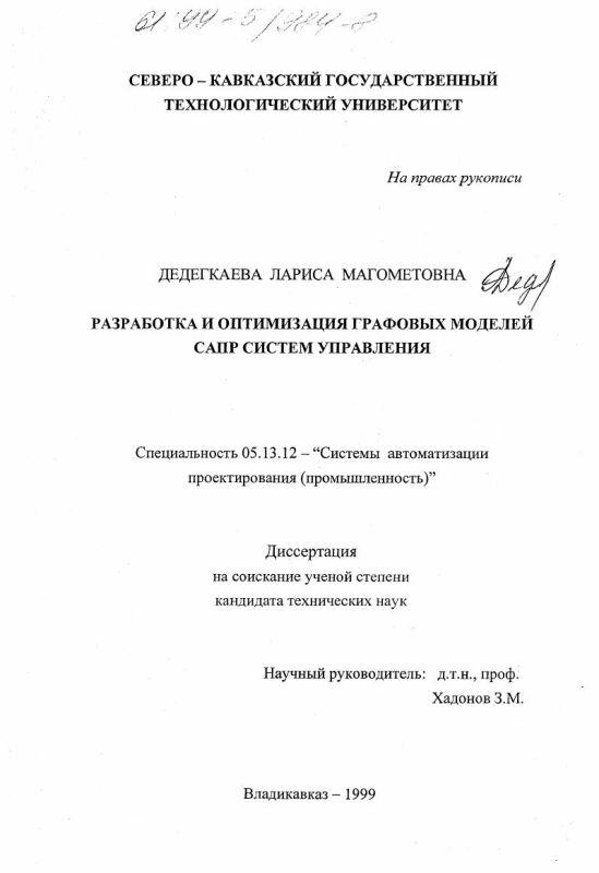 Титульный лист Разработка и оптимизация графовых моделей САПР систем управления
