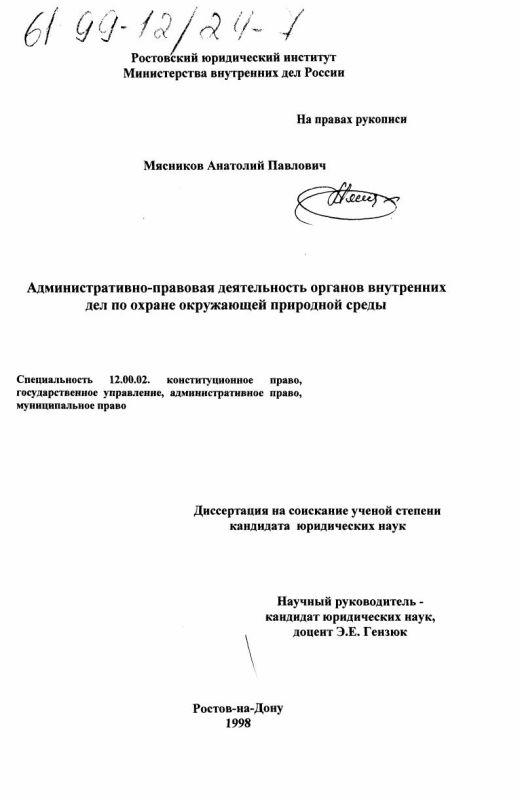 Титульный лист Административно-правовая деятельность органов внутренних дел по охране окружающей природной среды