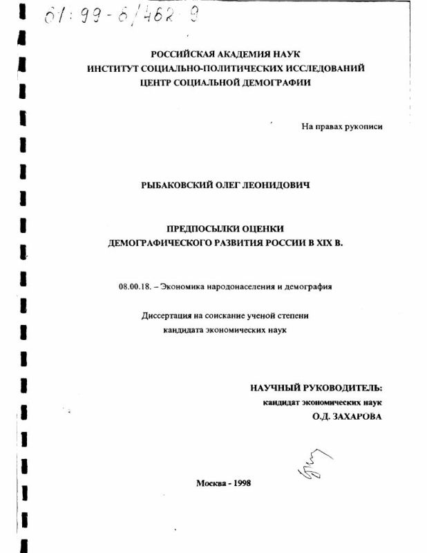 Титульный лист Предпосылки оценки демографического развития России в ХIХ веке