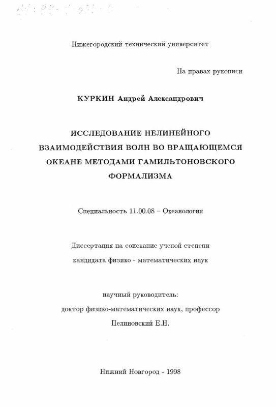 Титульный лист Исследование нелинейного взаимодействия волн во вращающемся океане методами гамильтоновского формализма
