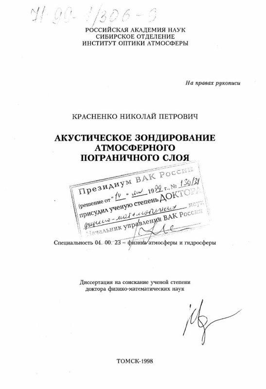 Титульный лист Акустическое зондирование атмосферного пограничного слоя