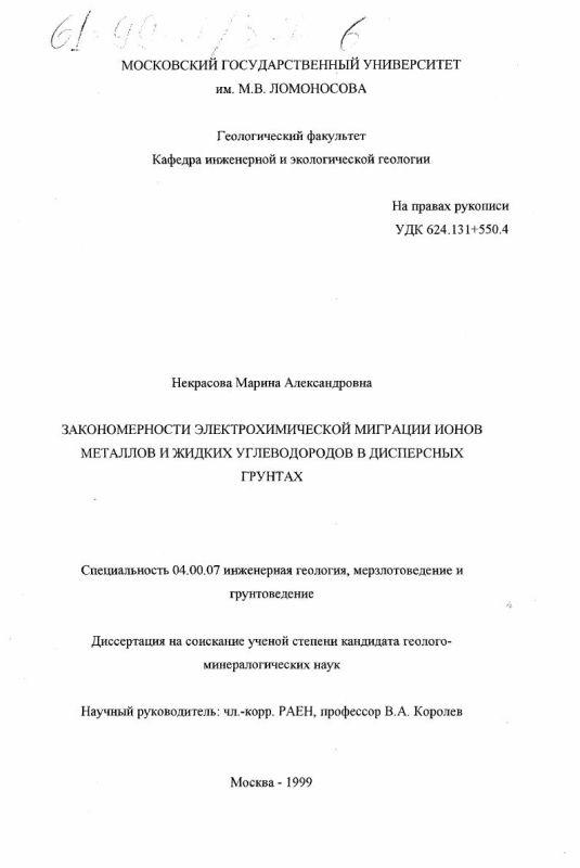 Титульный лист Закономерности электрохимической миграции ионов металлов и жидких углеводородов в дисперсных грунтах