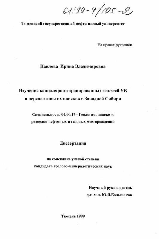 Титульный лист Изучение капиллярно-экранированных залежей УВ и перспективы их поисков в Западной Сибири