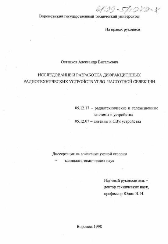 Титульный лист Исследование и разработка дифракционных радиотехнических устройств угло-частотной селекции