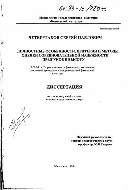 Титульный лист Личностные особенности, критерии и методы оценки соревновательной надежности прыгунов в высоту