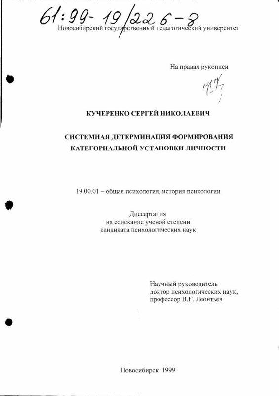 Титульный лист Системная детерминация формирования категориальной установки личности