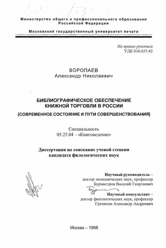 Титульный лист Библиографическое обеспечение книжной торговли в России : Современное состояние и пути совершенствования