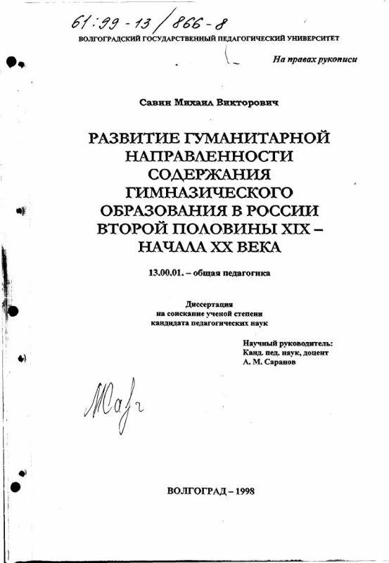 Титульный лист Развитие гуманитарной направленности содержания гимназического образования в России второй половины XIX - начала XX в.