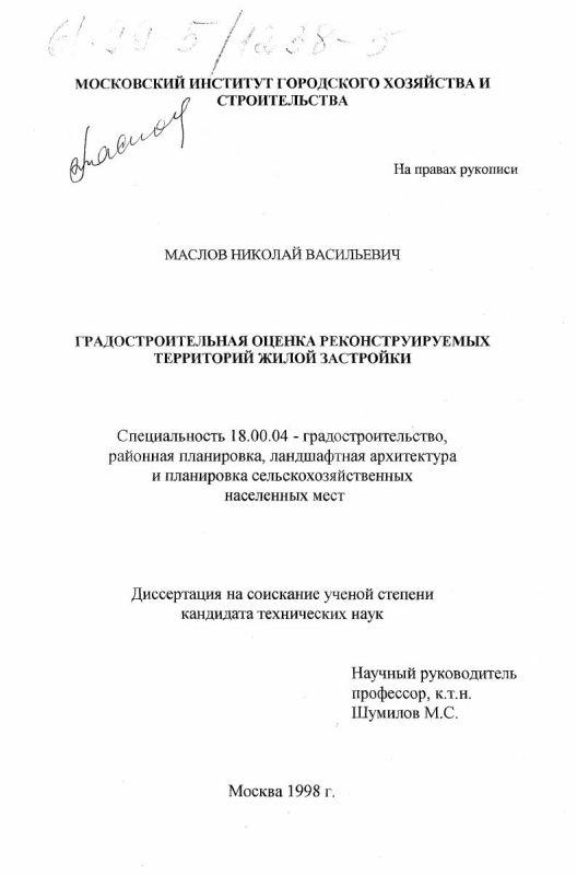 Титульный лист Градостроительная оценка реконструируемых территорий жилой застройки