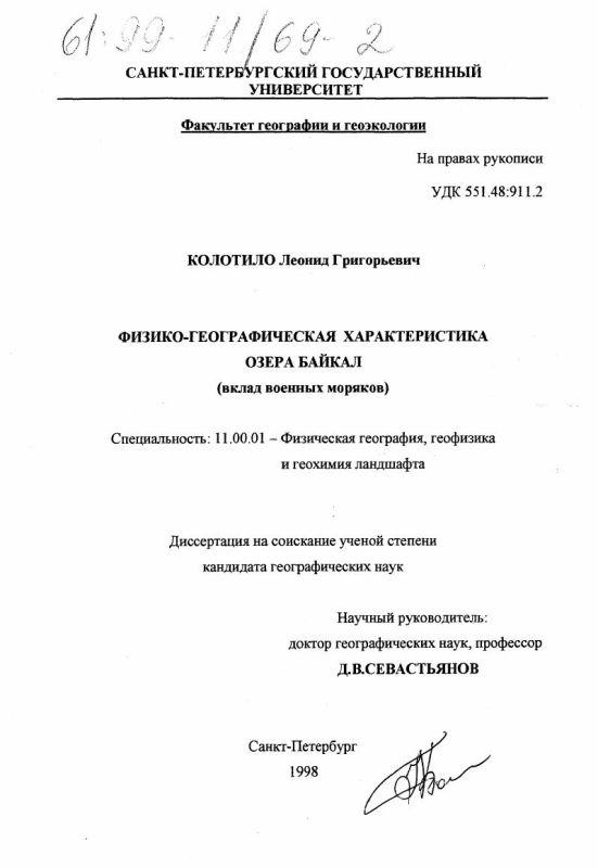 Титульный лист Физико-географическая характеристика озера Байкал : Вклад военных моряков