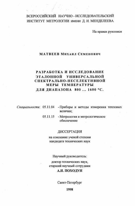 Титульный лист Разработка и исследование эталонной универсальной спектрально-неселективной меры температуры для диапазона 800 ... 1600°C
