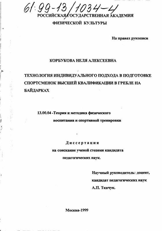 Титульный лист Технология индивидуального подхода в подготовке спортсменок высшей квалификации в гребле на байдарках