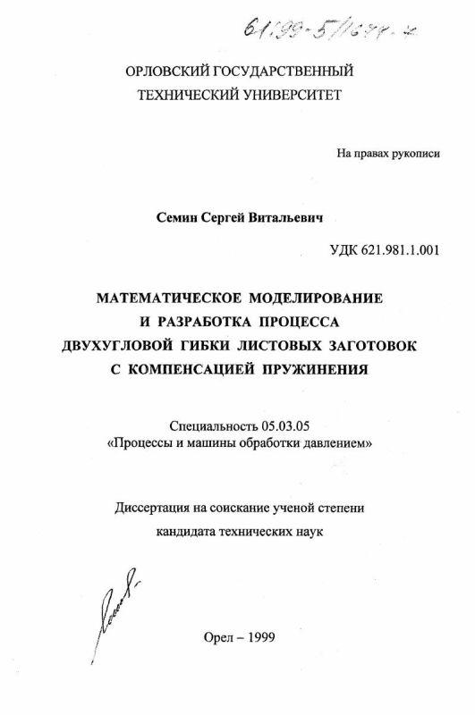 Титульный лист Математическое моделирование и разработка процесса двухугловой гибки листовых заготовок с компенсацией пружения