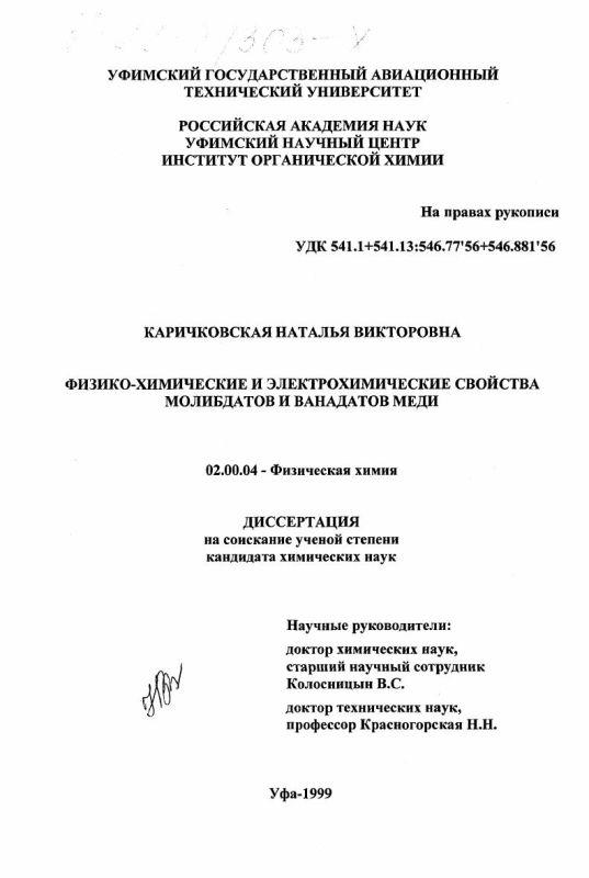 Титульный лист Физико-химические и электрохимические свойства молибдатов и ванадатов меди