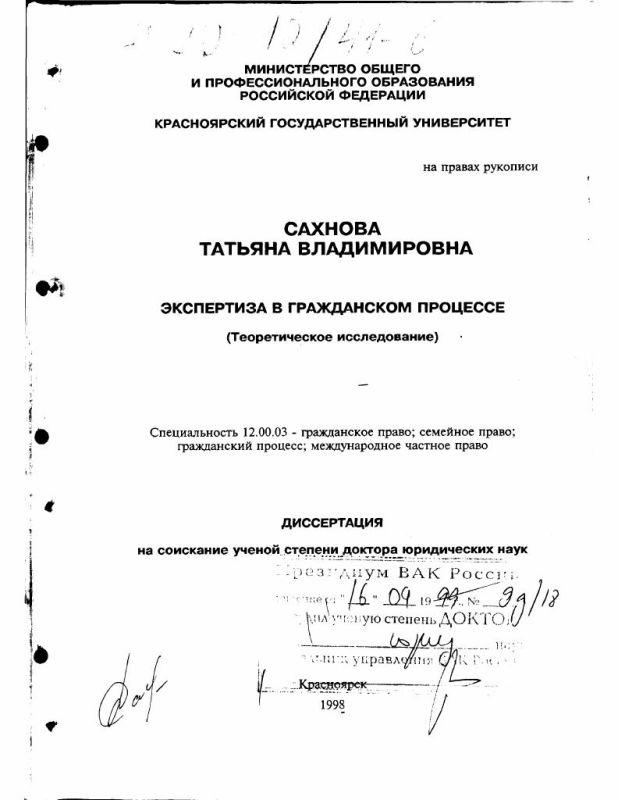 Титульный лист Экспертиза в гражданском процессе : Теоретическое исследование