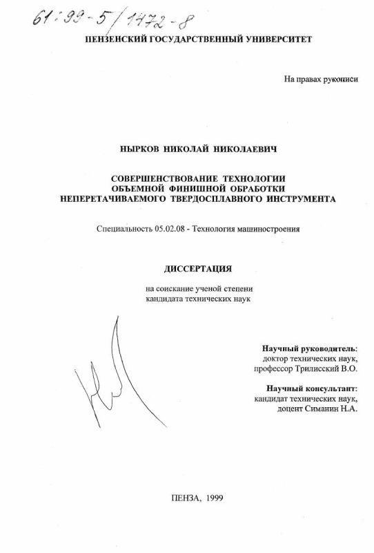 Титульный лист Совершенствование технологии объемной финишной обработки неперетачиваемого твердосплавного инструмента