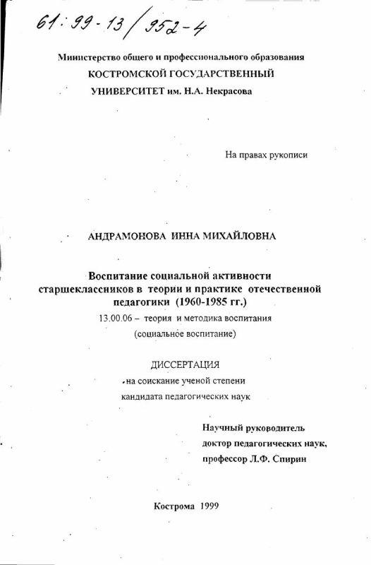 Титульный лист Воспитание социальной активности старшеклассников в теории и практике отечественной педагогики, 1960-1985 гг.