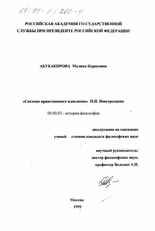 """Титульный лист """"Система нравственного идеализма"""" П. И. Новгородцева"""