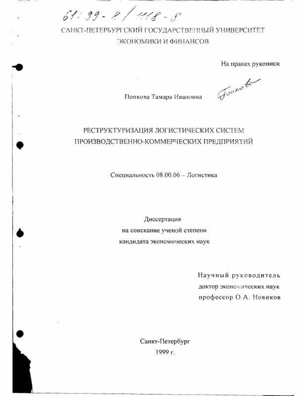 Титульный лист Реструктуризация логистических систем производственно-коммерческих предприятий