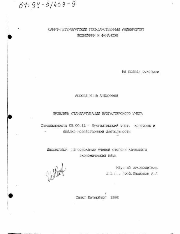 Титульный лист Проблемы стандартизации бухгалтерского учета